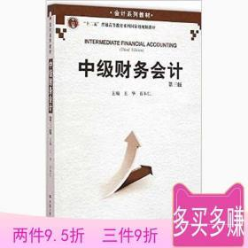 中级财务会计第三3版王华中国人民大学出版社9787300208503