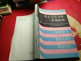 英文书信写作实用范例