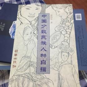中国少数民族人物白描