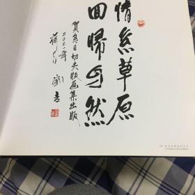 踪寻苍狼白鹿:乌日切夫版面集