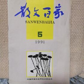 散文百家1991.5