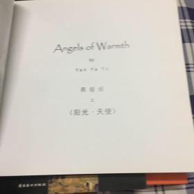 燕娅娅之《阳光-天使》作品集