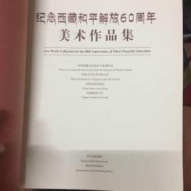 纪念西藏和平解放60周年美术作品集