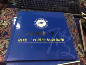 上虞鹤琴小学创建一百周年纪念邮册