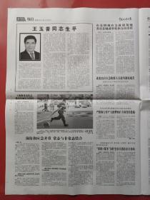 中国应急管理报2020年12月10日。王玉普同志生平。(8版全)