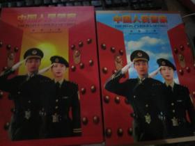 中国人民警察邮票专集  (正版现货)
