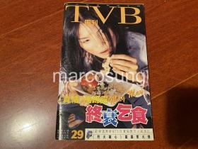 tvb周刊29(马蹄露鉴证实录廉政追缉令李玟袁咏仪梅艳芳彩页)