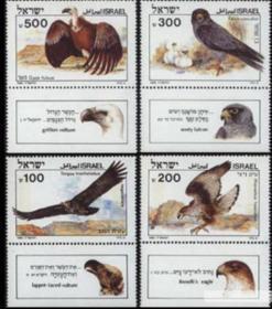 以色列1985年 自然保护 猛禽 鱼鹰 隼 兀鹫 4全新 带附票