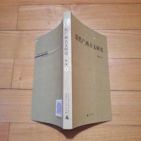 清代广西古文研究(单册外地邮费5元)