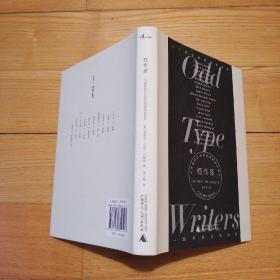 新民说·怪作家:从席勒的烂苹果到奥康纳的甜牙(单册外地邮费5元)