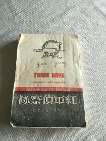 红军侦查队-国学文学译丛 1942