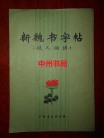 文革版文革品:新魏书字帖(铁人的诗)(1972年一版一印 自然旧无勾划 品相看图)