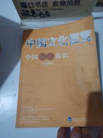 中国文化常识(中日对照)