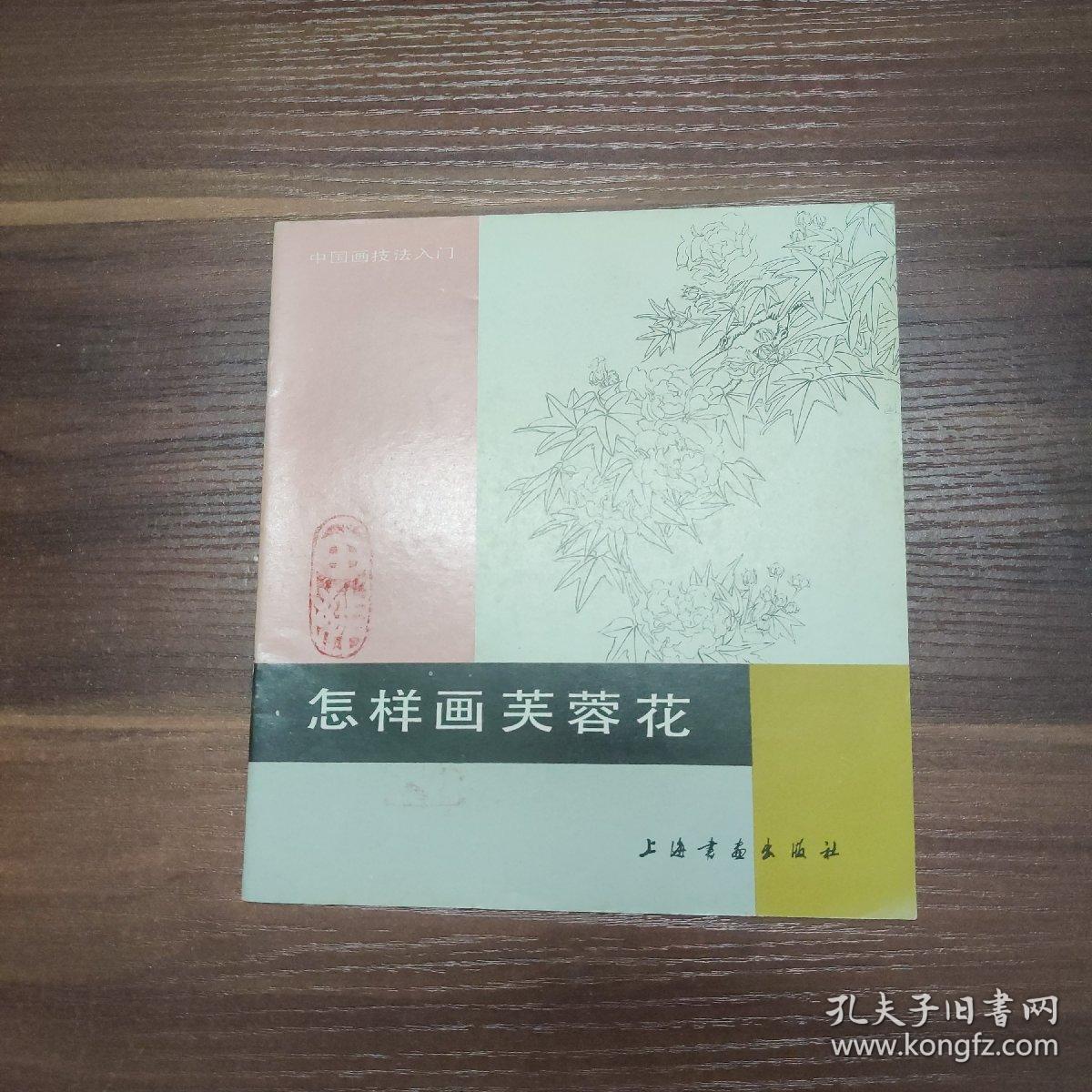 中国画技法入门:怎样画芙蓉花-24开