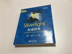 Silverlight权威讲座——ASP.NET整合秘技与独家案例剖