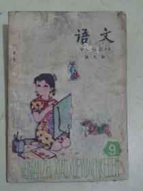 语文  第九册