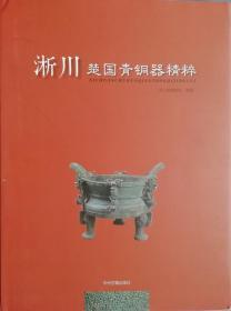 淅川楚国青铜器精粹