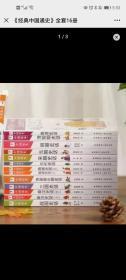 《经典中国通史》全套16册