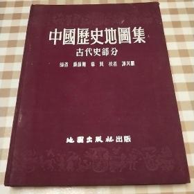 中国历史地图集古代史部分