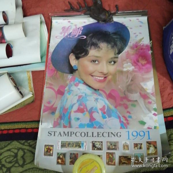 1991年挂历,集邮,13张全