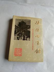 德阳回首录  四川省德阳市市中区文史资料集萃