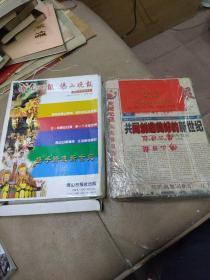 《佛山日报  佛山晚报》(世纪之交纪念特刊)(2000.12.31一2001.1.1)共四十八版  有收藏证书