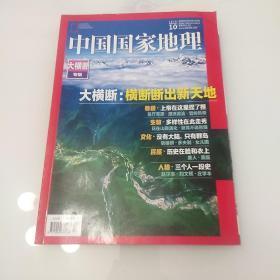 中国国家地理,2018第10期
