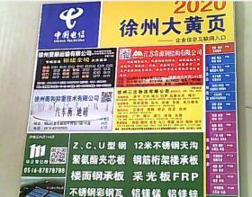 徐州大黄页2020