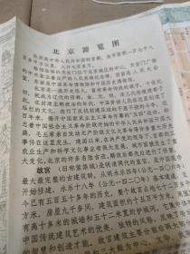《北京游览图》纸袋有裂开 地图9品