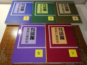 【日本原版围棋书】吴清源最新打棋研究 全5册