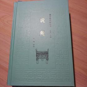 说苑(诸子现代版丛书) 程翔评注