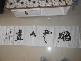 青海昆仑书画院院长、青海省书协顾问、高级美术师(王云)书法