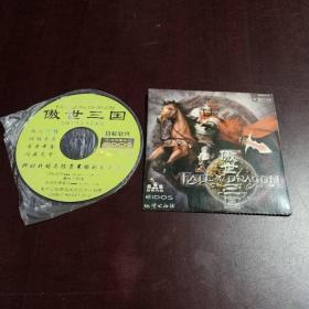 游戏光盘[ 傲世三国 】1张CD