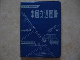 中国交通图册(塑料封皮)10品