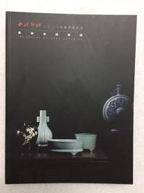 西泠印社2020年秋季拍卖会 重要瓷器专场