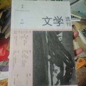 思南文学选刊2017:/01