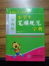 辞海版 新课标·学生系列辞书:小学生笔顺规范字典(单色)