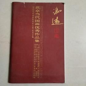 冯远亲笔签名——《北京当代国画优秀作品发展》冯远