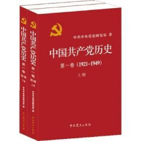 中国共产党历史:1921-1949年  卷(全二册)(一部重要的党史著作)