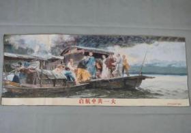 毛主席文革刺绣织锦画丝织画一大起航红色收藏