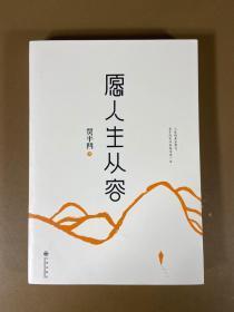 著名作家贾平凹散文集《愿人生从容》签名本  钤印本