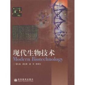 现代生物技术 瞿礼嘉 高等教育出版社