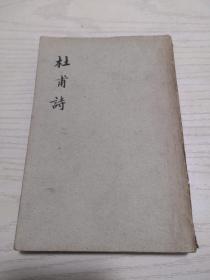 杜甫诗(民国十九年出版)