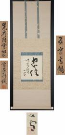 日本绘画大师桥本关雪书法忠信