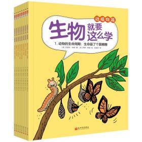 生物就要这么学 动植物篇(1-8)