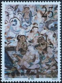 念椿萱 邮票1992年1992-11T 敦煌壁画4 4-2 唐 伎乐 25分全新