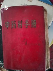湖北中药材手册