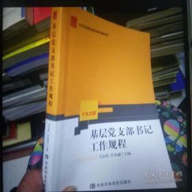 基层党支部书记工作规程(十九大版)