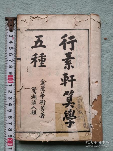 行素轩算学五种六本合订  光绪白纸