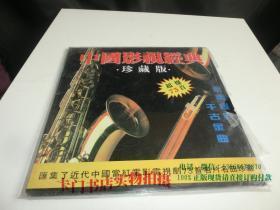 【老影碟唱片收藏】LD大镭射影碟光盘:中国影视经典 珍藏版 超爆73首【一盒2张碟】